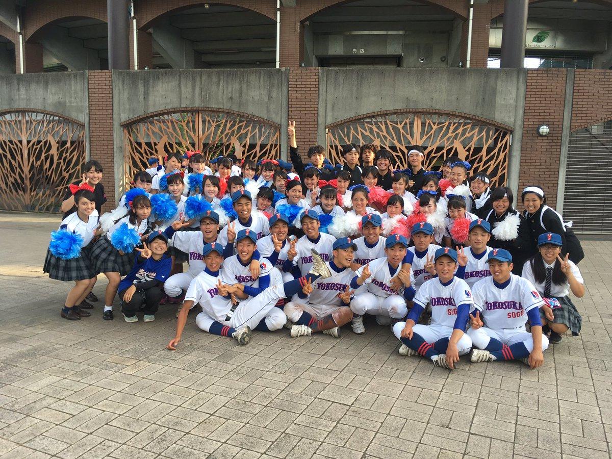 総合 部 横須賀 高校 野球