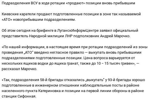 Оккупанты ввели план для поиска дезертиров на Донбассе: разрешено открывать огонь на поражение, - ГУР - Цензор.НЕТ 1231