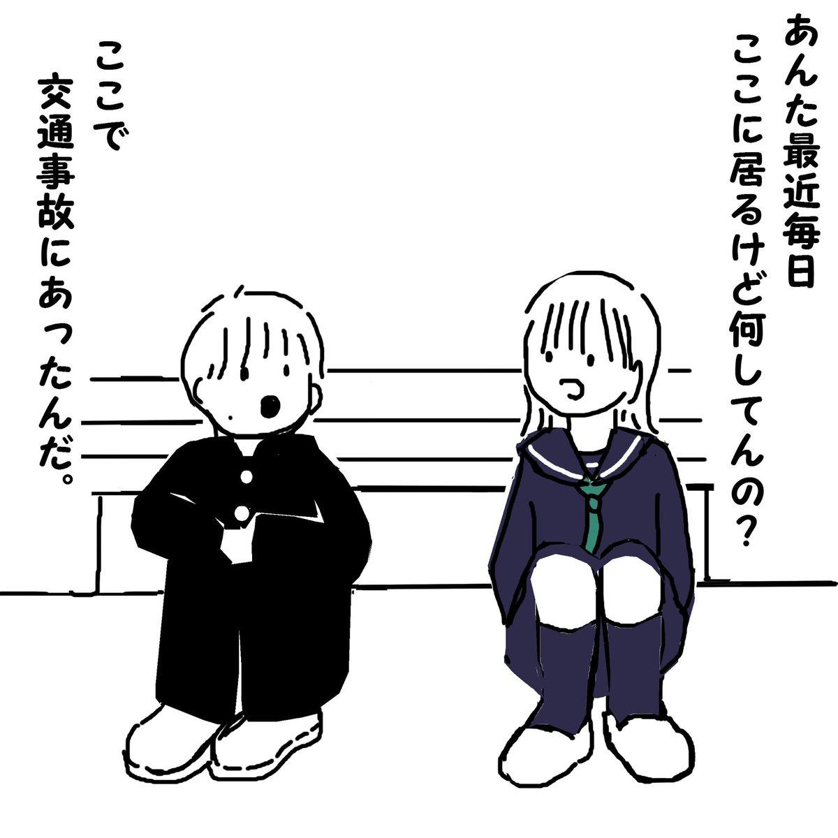 幽霊と学生。