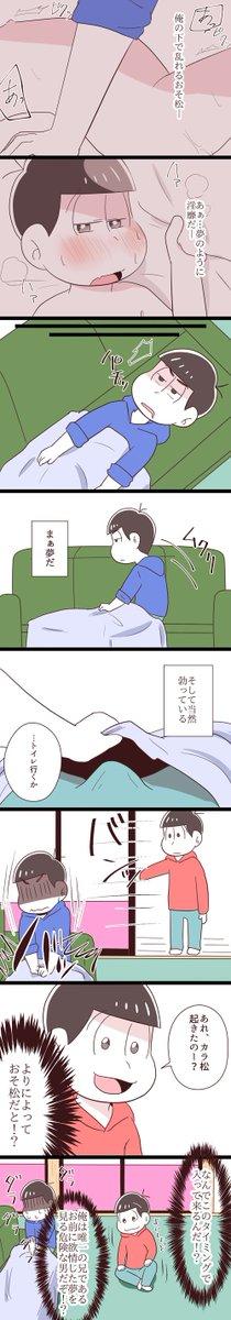 度胸はないカラ松(カラおそ漫画)