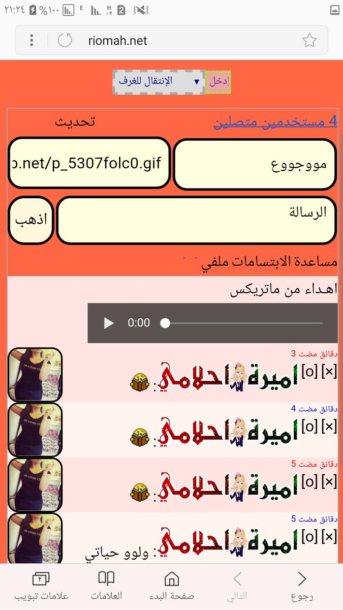 فيديو شات ريومه 7