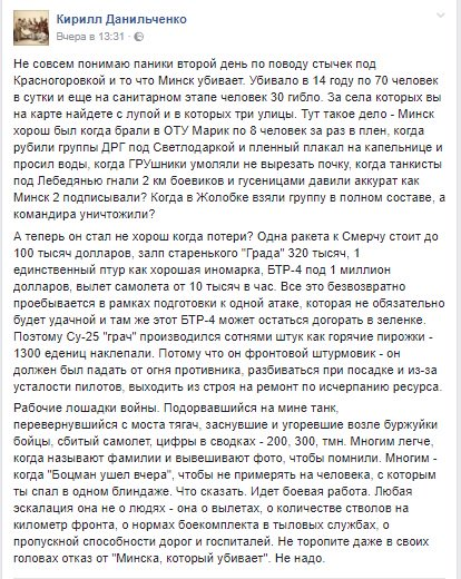 Российские наемники 18 раз за сутки открывали огонь по позициям украинских воинов, - штаб АТО - Цензор.НЕТ 7648