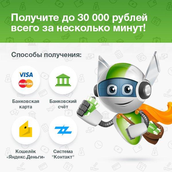 Бесплатные займы онлайн на карту