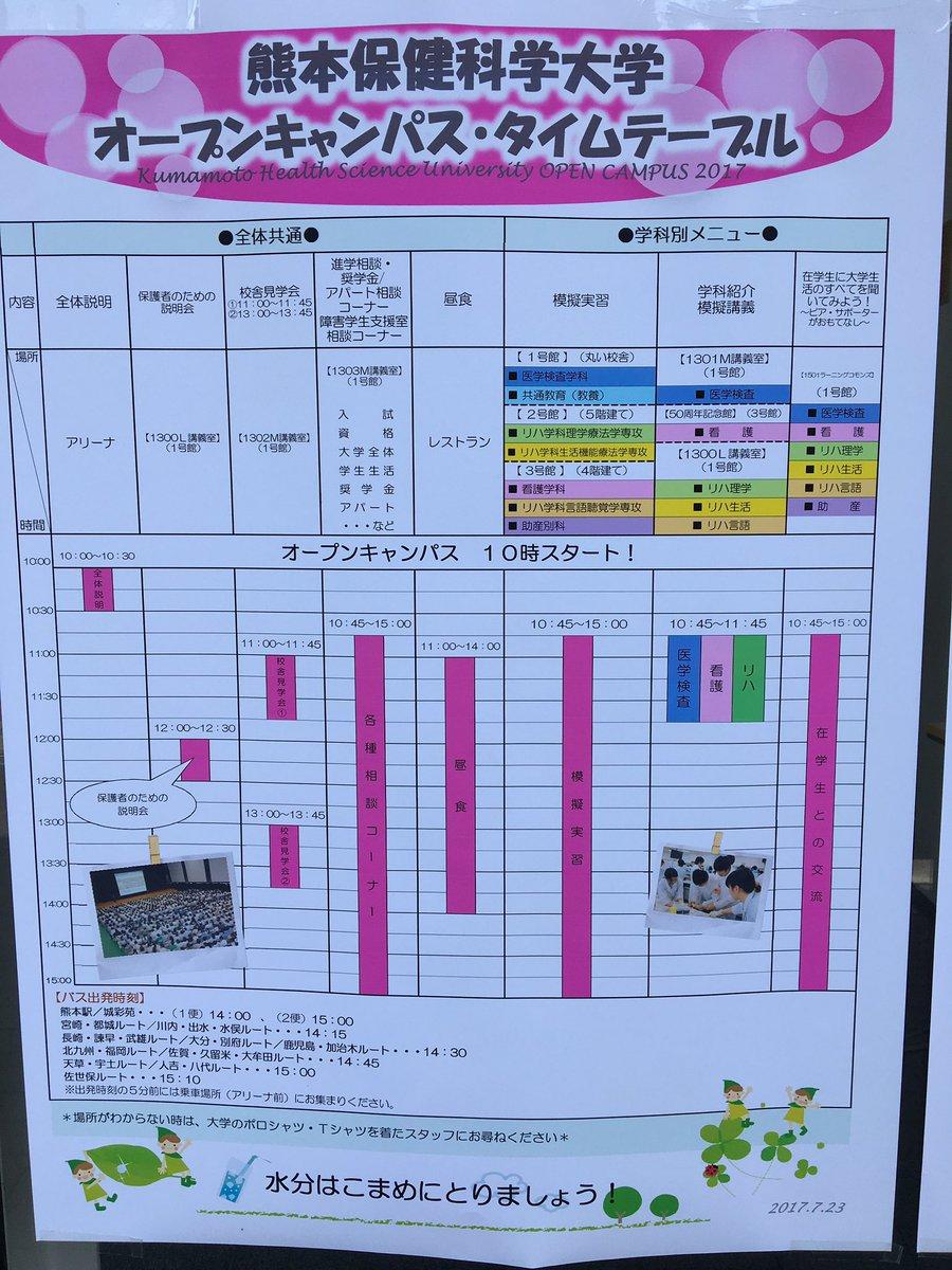 熊本保健科学大学 Twitter Haku