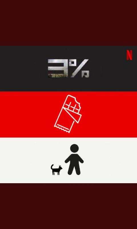 @NetflixBrasil Seria abstinência?