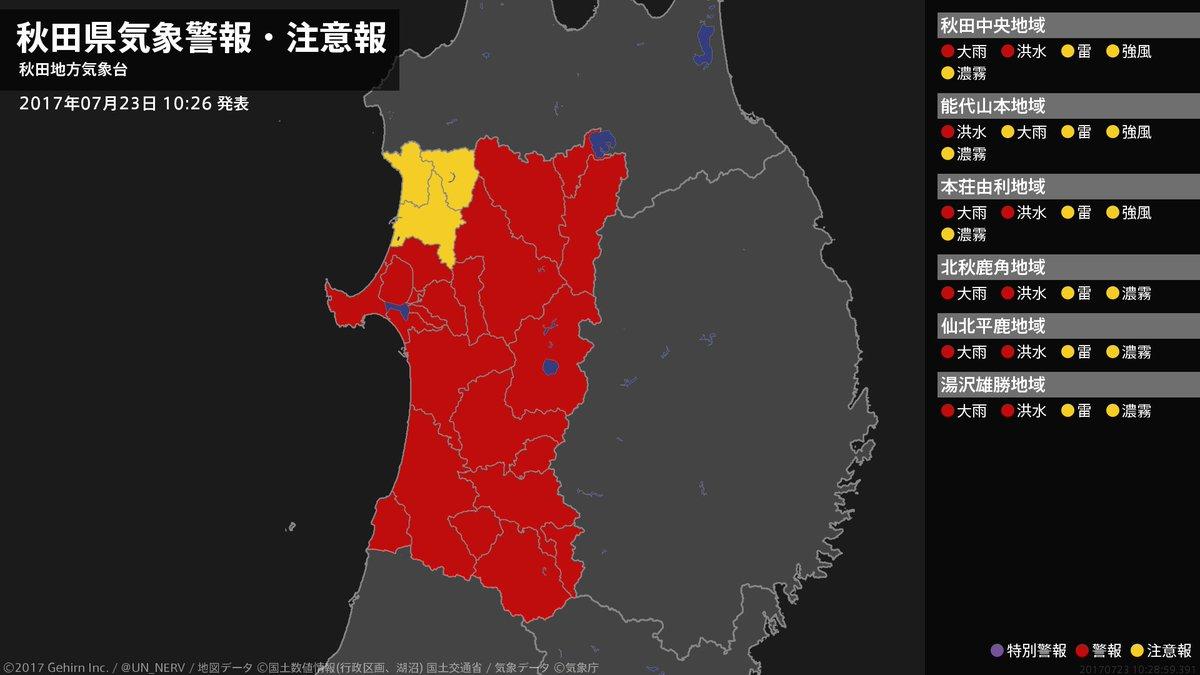 1-91 秋田県で記録的短時間大雨 土砂災害や浸水の被害がかなりの数で報告されています 交通機関にもかなり影響が出ているようです 23日夜遅くまでは最大限の警戒が必要とのことです