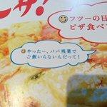 ドミノピザひどくない??? pic.twitter.com/30QAa26II1