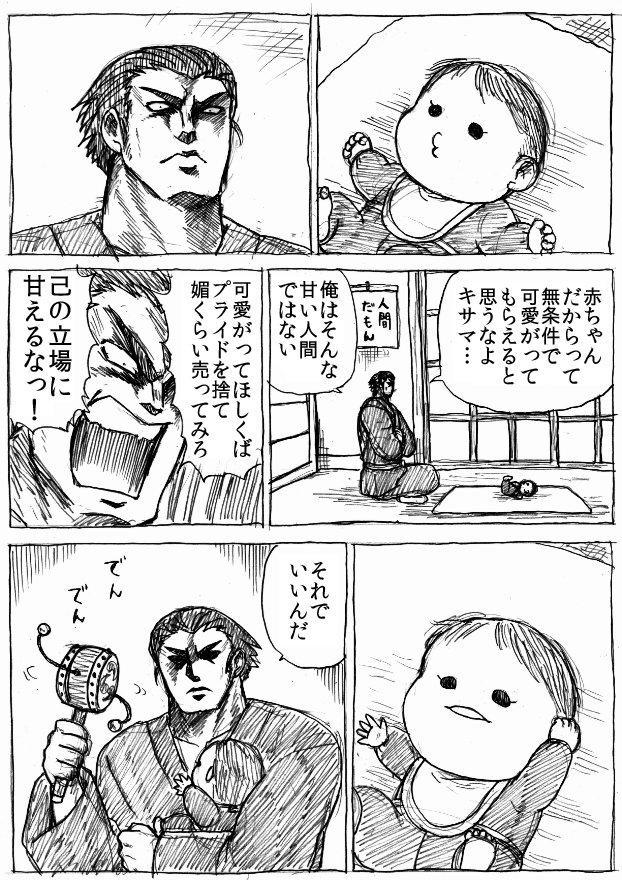 赤ちゃんと強面
