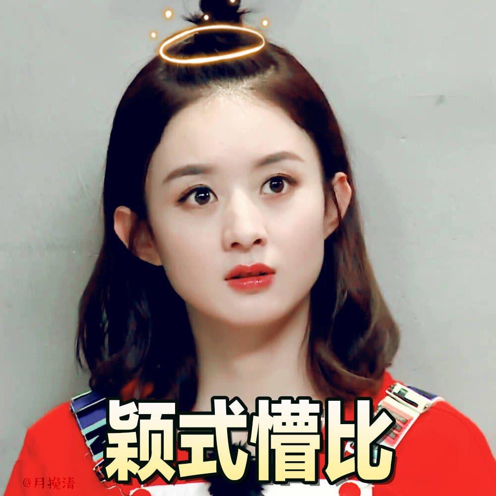 Zhao Li Ying赵丽颖 VNF (@ZhaoLiYingVNFC) ツイッター アカウント • sTwity