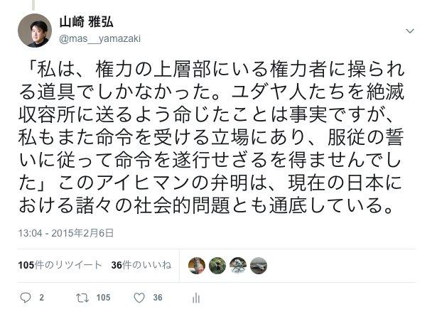 アドルフ・アイヒマンと財務省の佐川宣寿元理財局長(現国税庁長官)を同一視するのは極論ではないか、と思う人もいるだろうが、「現時点での罪の大小という違い」に留意した上で、なぜこういう人間が現れるのかを考えなければ、より「アイヒマンに近い官僚」が日本の官公庁に現れ、増え続けるだろう。