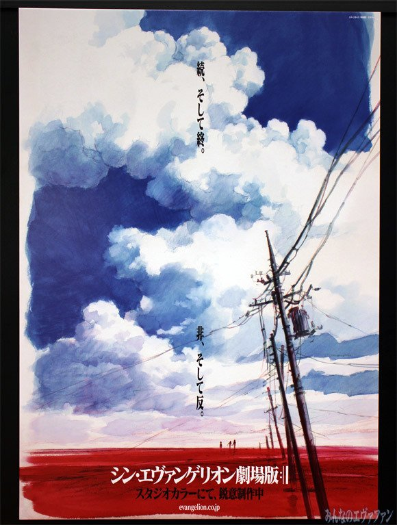 Eva monkey on twitter evangelion 3010 promo posters are going eva monkey on twitter evangelion 3010 promo posters are going up in japan this is a full version of the image used as the evangelion facebook page sciox Image collections