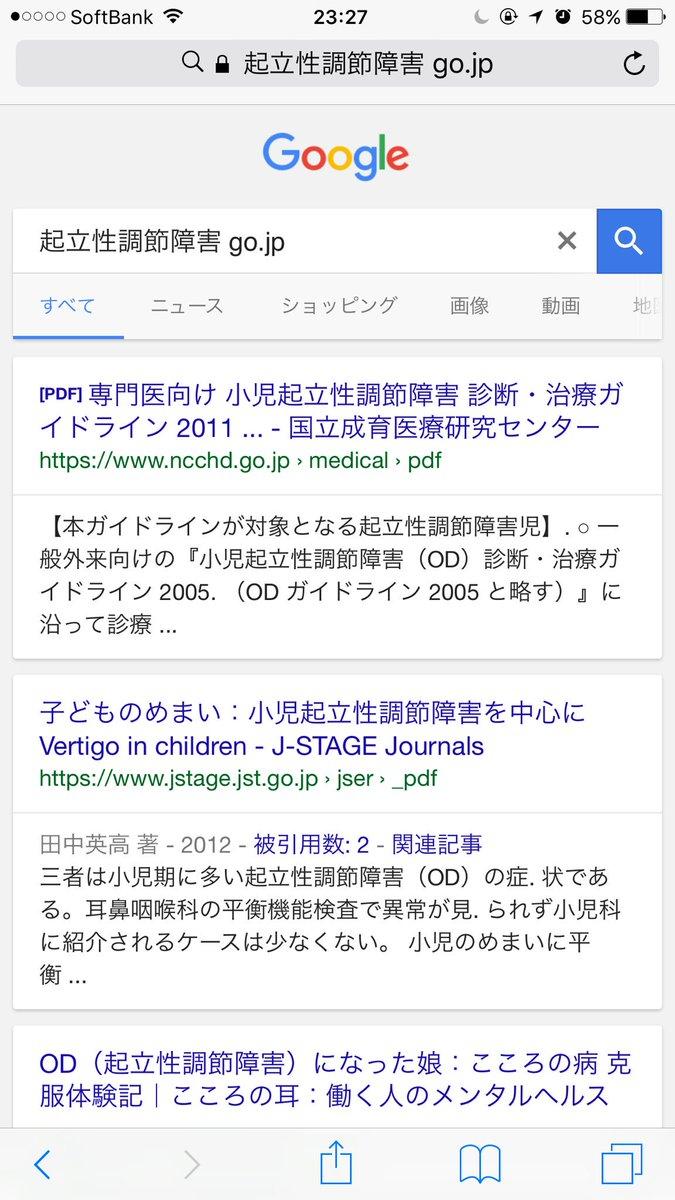 常識かもしれないけれど、病気について検索するときは、疾病名 + go.jpで検索すると省庁や国の医療機関などのみから結果が得られるのでとりあえずインチキ医療サイトや真っ黒な代替医療商売などのノイズは見ないで済みますよ。