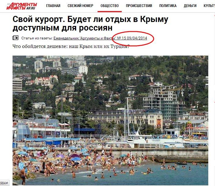 Российские СМИ попались на очередном фейке о туристах в оккупированном Крыму - Цензор.НЕТ 4814