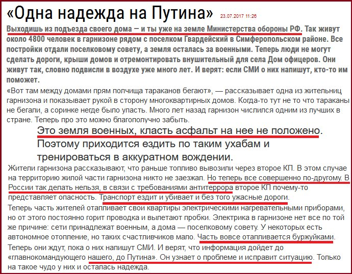 63% украинцев недовольны своим влиянием на местную власть, - опрос - Цензор.НЕТ 9265