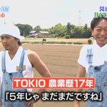農家歴5年を見下すアイドル #dash #鉄腕dash pic.twitter.com/TSmXza…