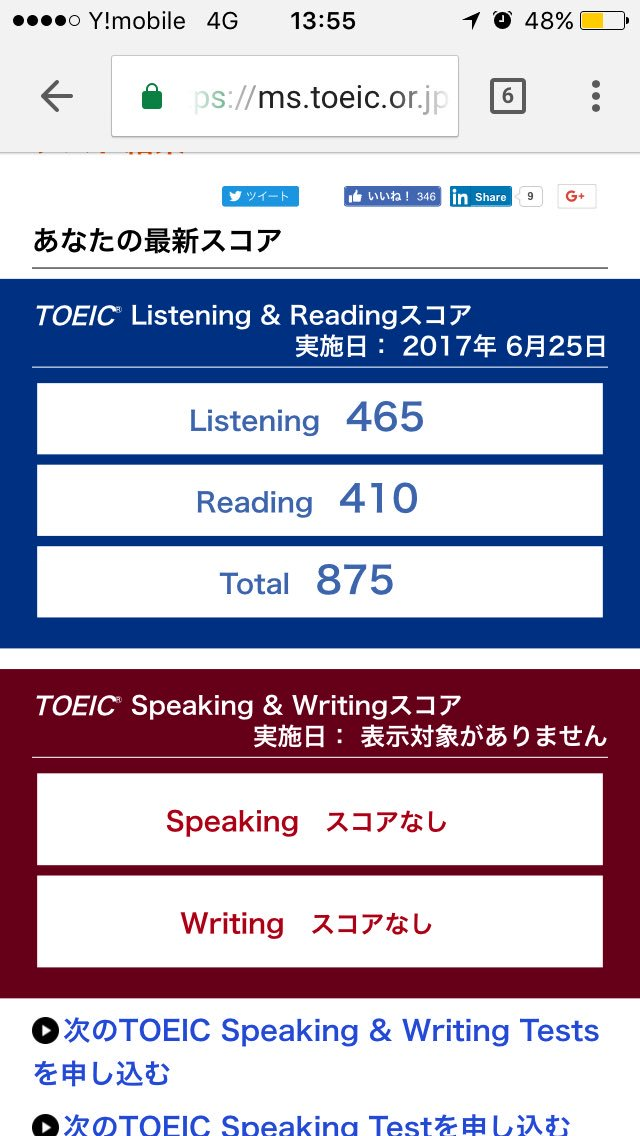 #toeic結果 hashtag on Twitter