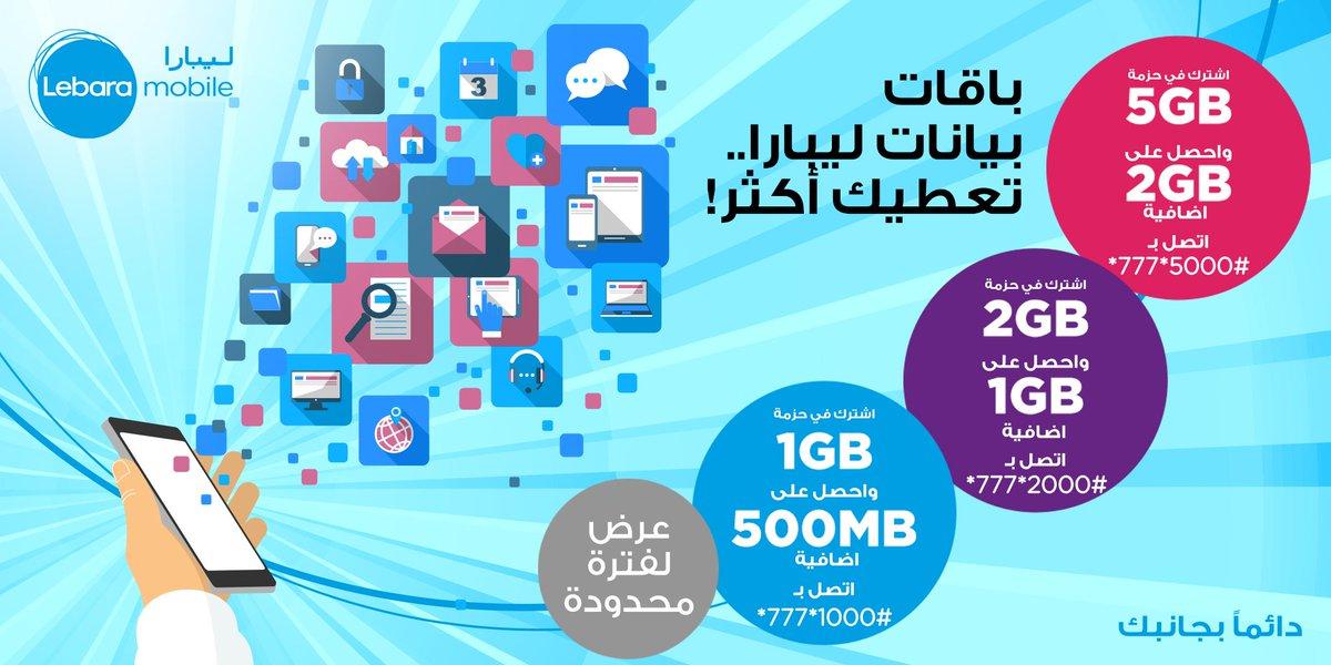 Lebara Mobile Ksa A Twitter اشترك بأحد باقات البيانات الثلاث 5gb أو 2gb أو 1gb واستمتع بالبيانات الإضافية اللي راح تحصل عليها اشترك الآن Https T Co Roycc2vimb Https T Co C3s3ygoneb