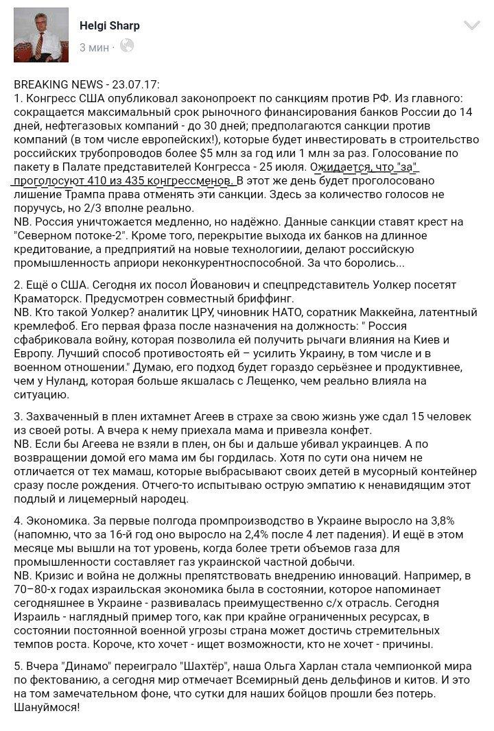 США должны быть больше вовлечены в разрешение ситуации на Донбассе, - Волкер - Цензор.НЕТ 609
