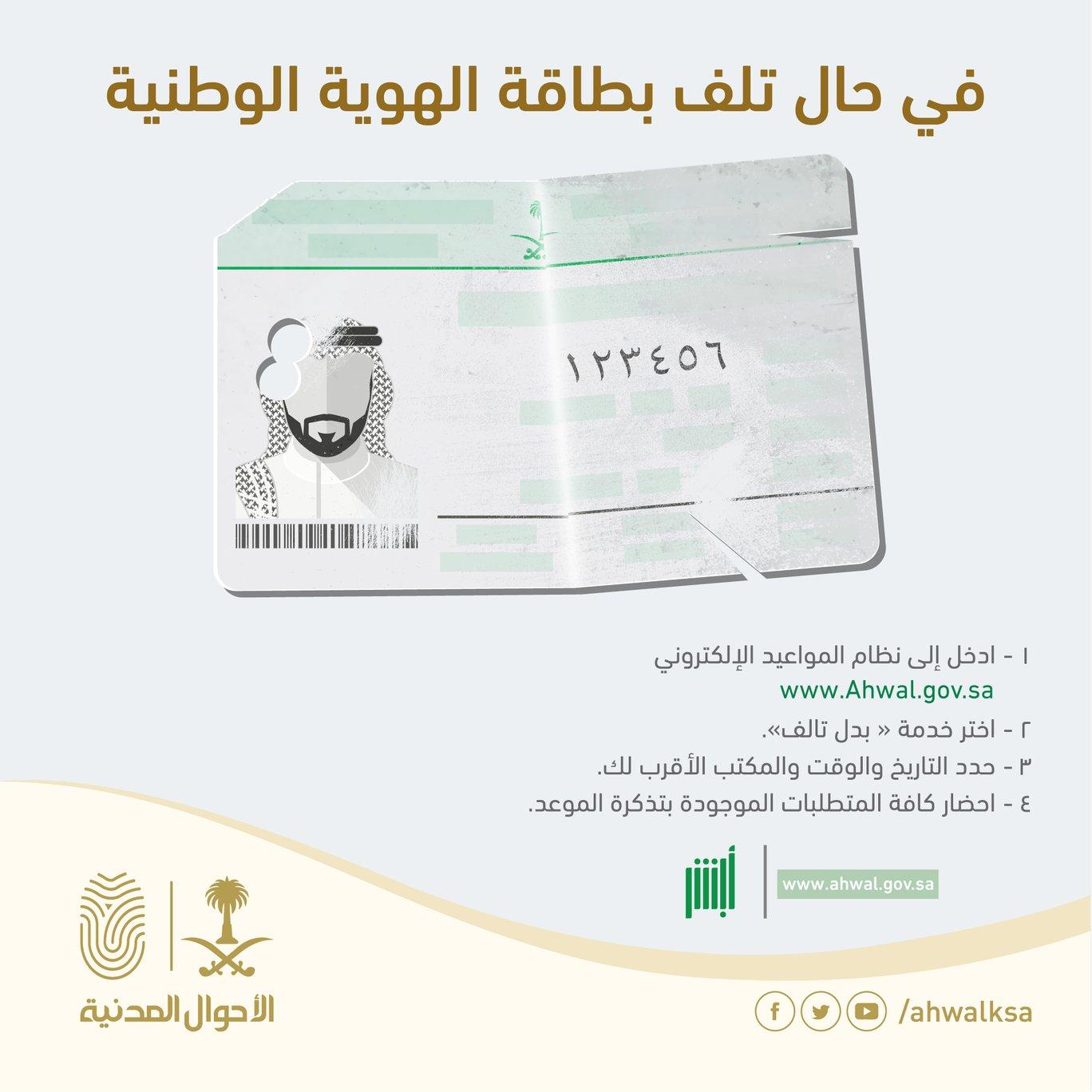 الأحوال المدنية Pa Twitter في حال تلف بطاقة الهوية الوطنية الأحوال المدنية