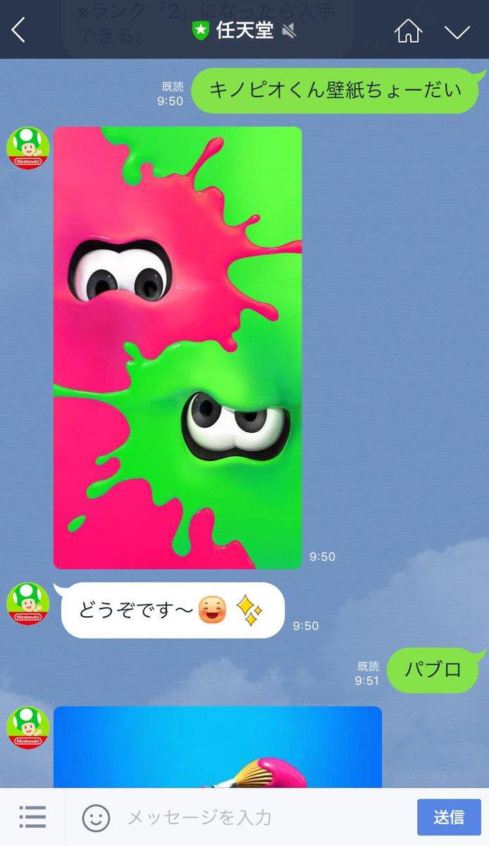 Splatoon スプラトゥーン Na Twitteru 任天堂line公式アカウント