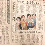 新聞読んでたら地獄を見つけてしまった。 pic.twitter.com/GTKIEM5vxL
