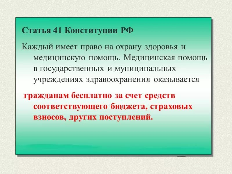 конституция право на медицинское обслуживание