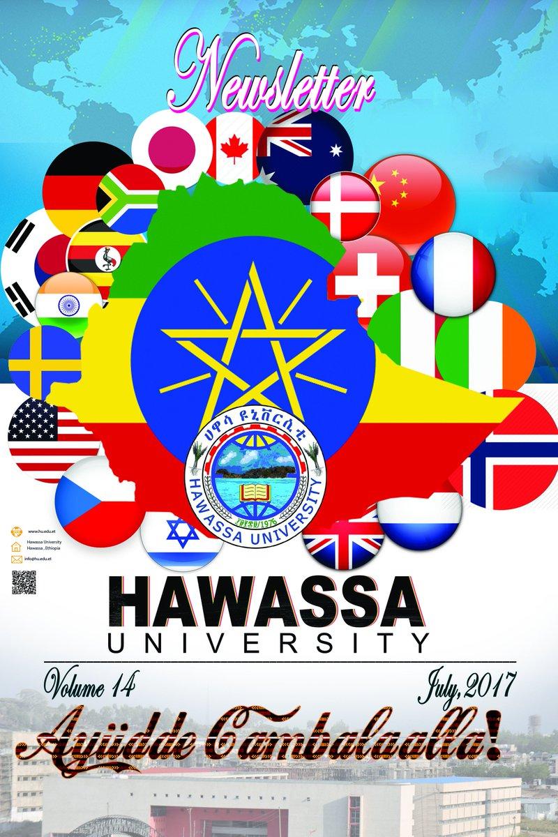Hawassa University Vacancy 2018