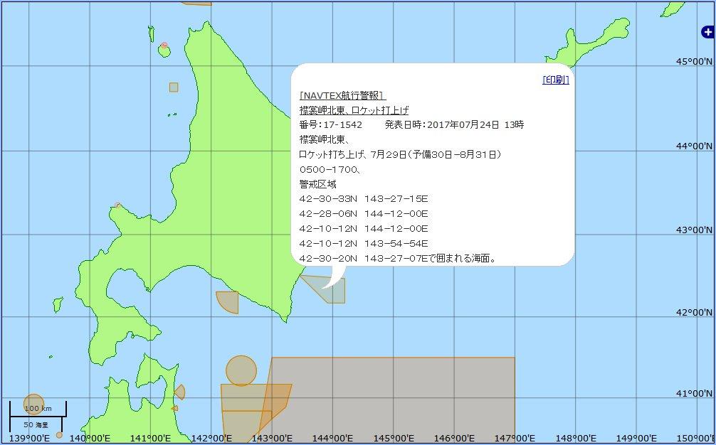 海上保安庁 水路通報・航行警報 位置図 https://t.co/1sdIDlYqIQ より。インターステラテクノロジーズ社のロケット「MOMO」の落下に関する航行警報が出ています。 https://t.co/crL3M1ESJN