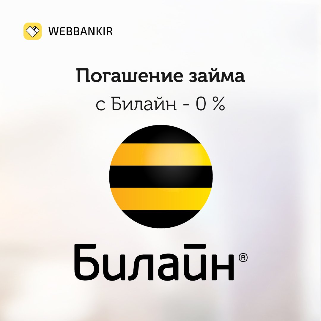 ru ru микрозайм билайн