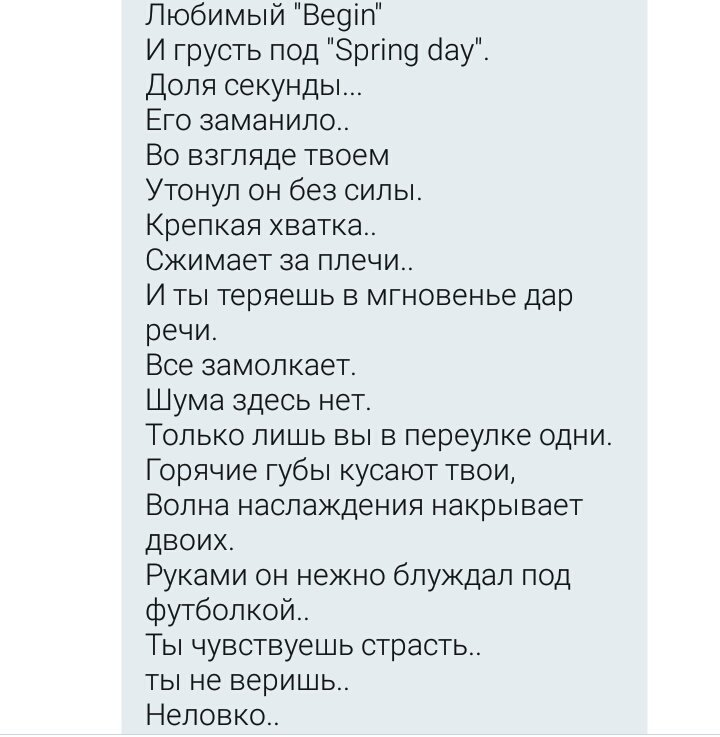 пизды стихотворение про