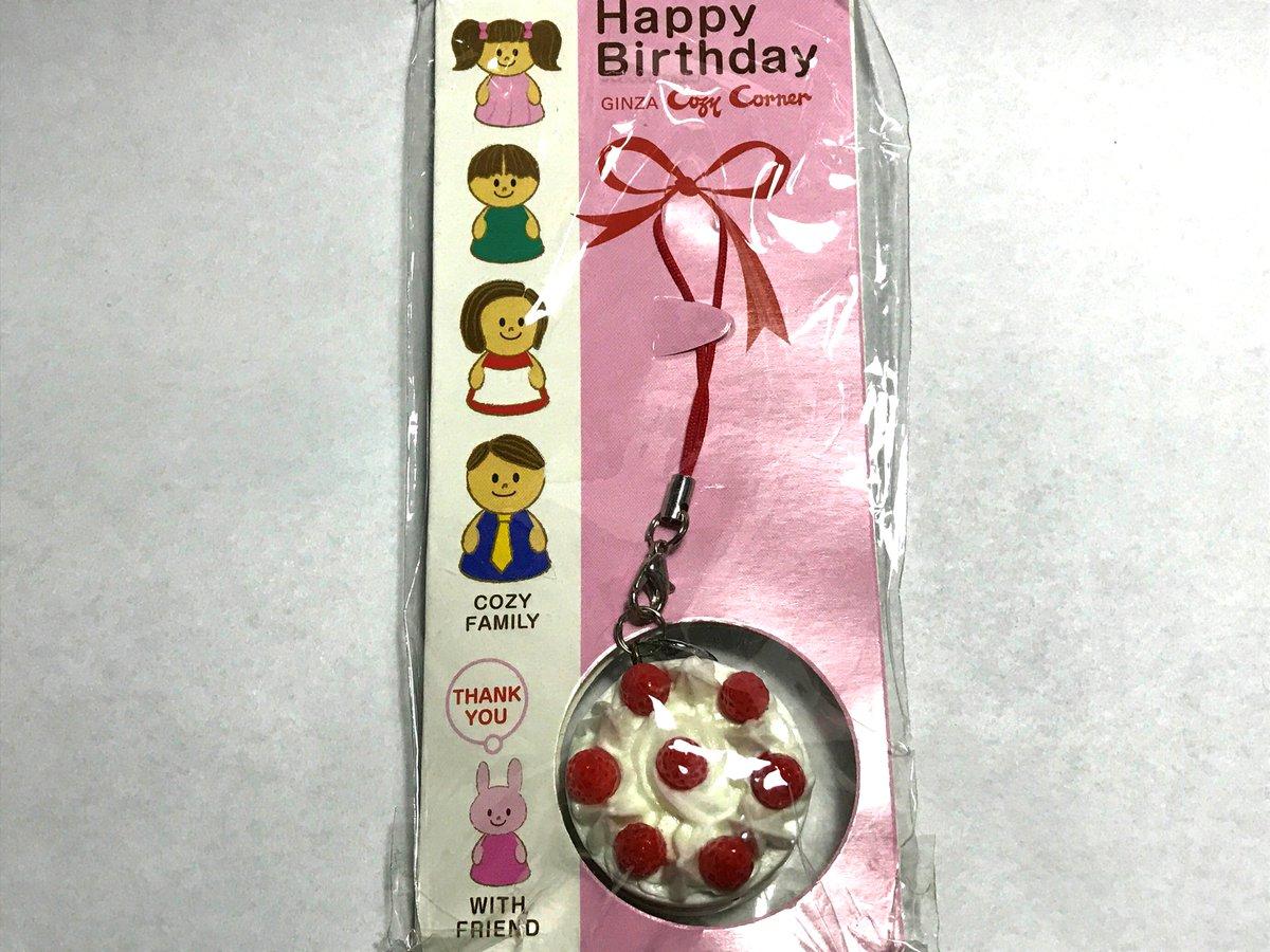 銀座 コージーコーナー バースデーケーキ ストラップ