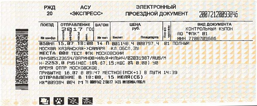У1 в жд билете