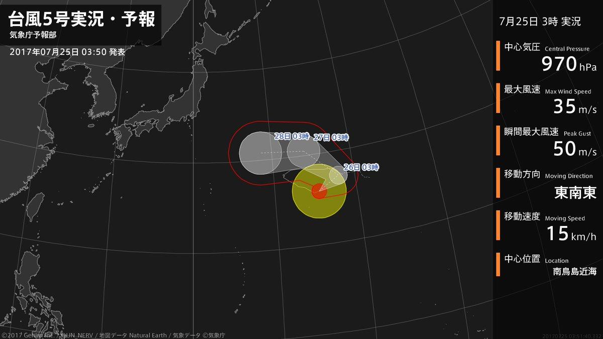 【台風5号実況・予報 2017年07月25日 03:51】 台風5号は、南鳥島近海を毎時15キロの速さで東南東に進んでいます。