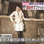 蓮舫「総理、国会を何だと思ってますか」スタジオ #kokkai pic.twitter.com/Jn…