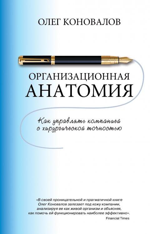 ebook rational politics