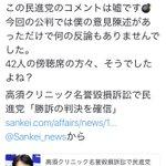 高須院長が、メディアに対して意趣返し❗️裁判実務がどうとか、どうでもよくなるくらい、この人の行動には…