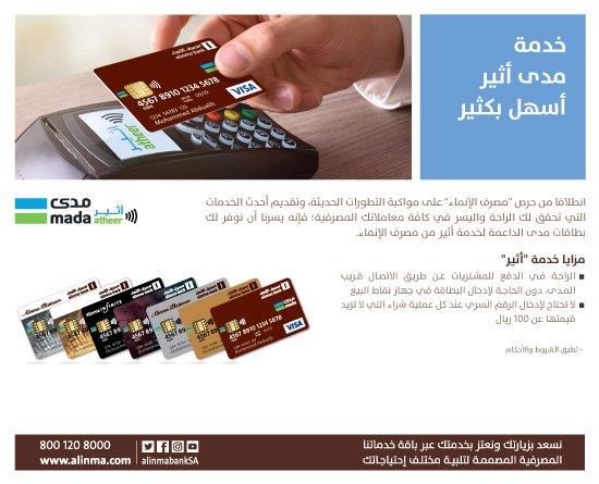 e071a0b4d مصرف الإنماء on Twitter: