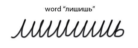 ロシア語のここがすごい! ・巻き舌以外は発音が簡単 ・キリル文字は1つ1つの文字が区別し易いので覚えやすい ・語順をあまり気にしなくて良い ・英語の様に訛りが殆どない ・1つ1つの単語をはっきりとしたアクセントで発音するので、聞き取り易い ロシア語のここがダメ ・手書きの筆記体