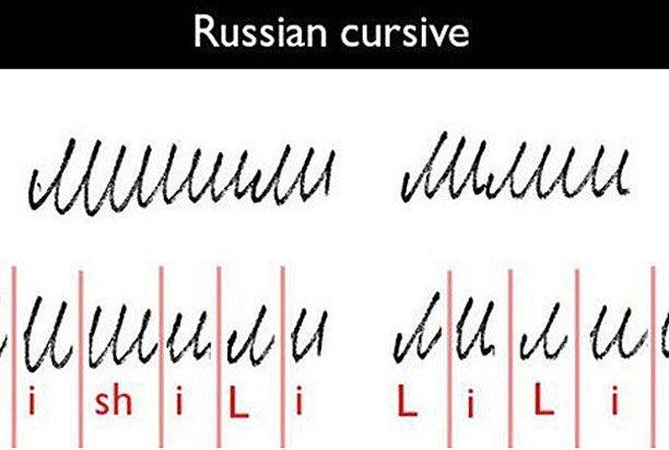 これ読める人いる?ロシア語の筆記体がボールペン売り場の試し書きみたいww