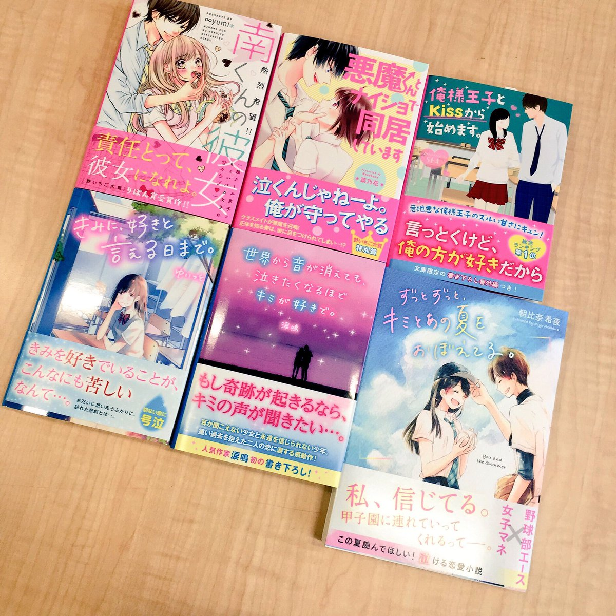 小説 ケータイ 「ケータイ小説は終わった」なんて大間違い! 今も16万部のヒットを生み出すスターツ出版に聞く(飯田一史)