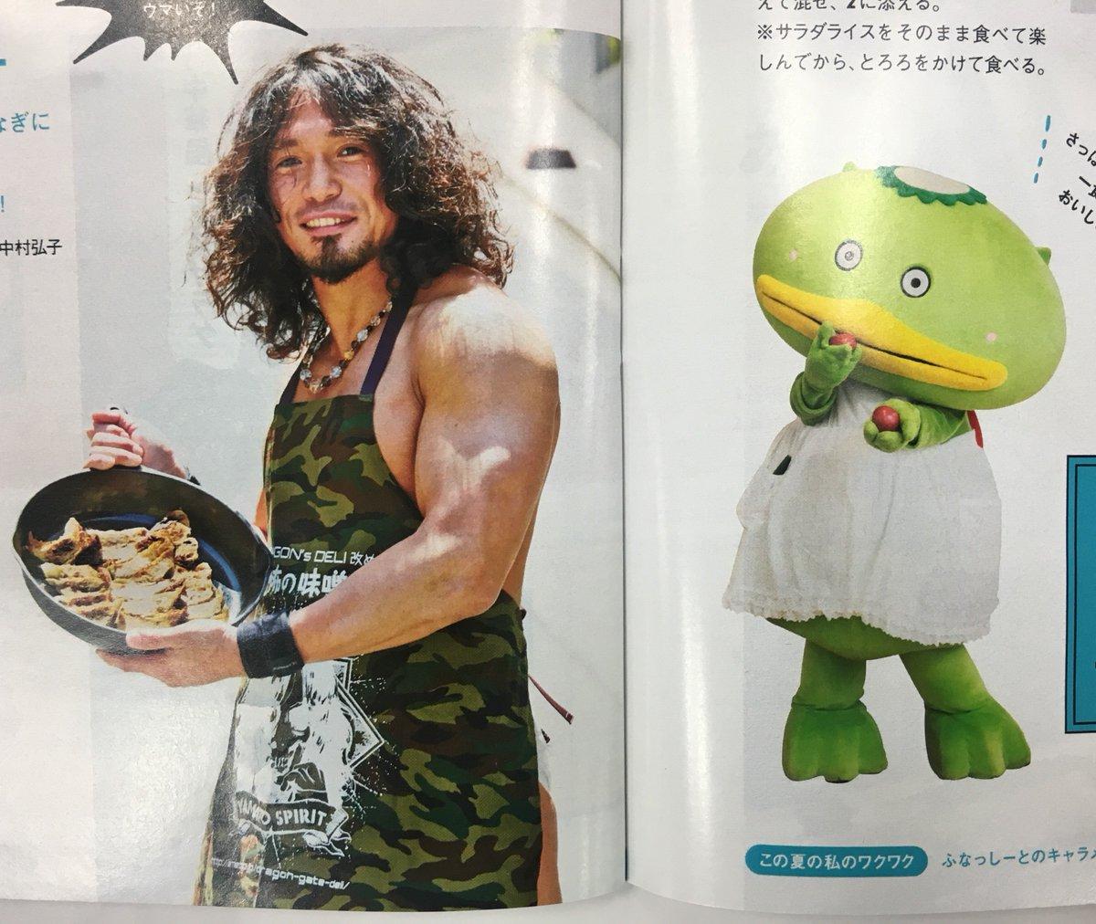 YAMATO選手とカパル、異色の裸エプロンが同じ見開きで競演するのはレタスクラブだけ!だと思う!! #YAMATO #カパル #レタスクラブ https://t.co/5HVRicxKO3