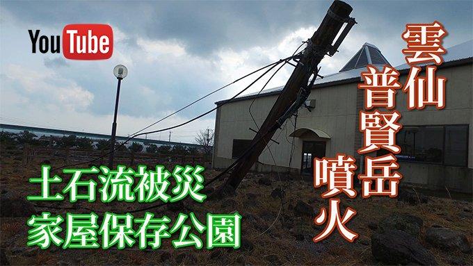 雲仙普賢岳噴火 土石流被災家屋保存公園 動画 4K撮影 Mudslides Affected Housing Preservation Park 9-shu.jp/archives/2492/ #長崎 #島原 #道の駅