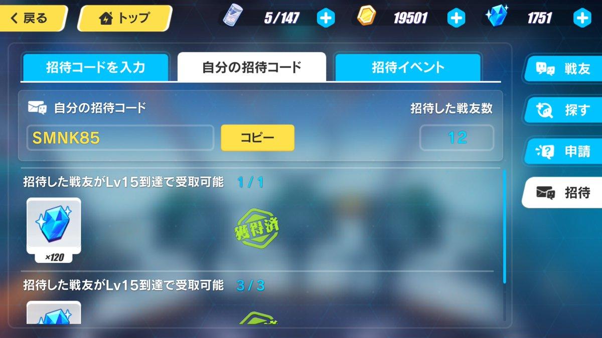 崩壊 3rd 招待 コード
