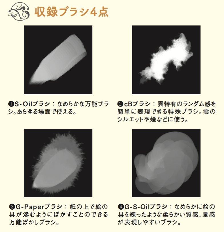 SBクリエイティブさんの技法書フェアでダウンロードできるクリスタブラシは4点です。どれも何にでも使える万能ブラシなのでぜひゲットしてみてね。ちなみにS-はsmooth(なめらか)G-はgradation(ぼかし)ブラシって意味ね