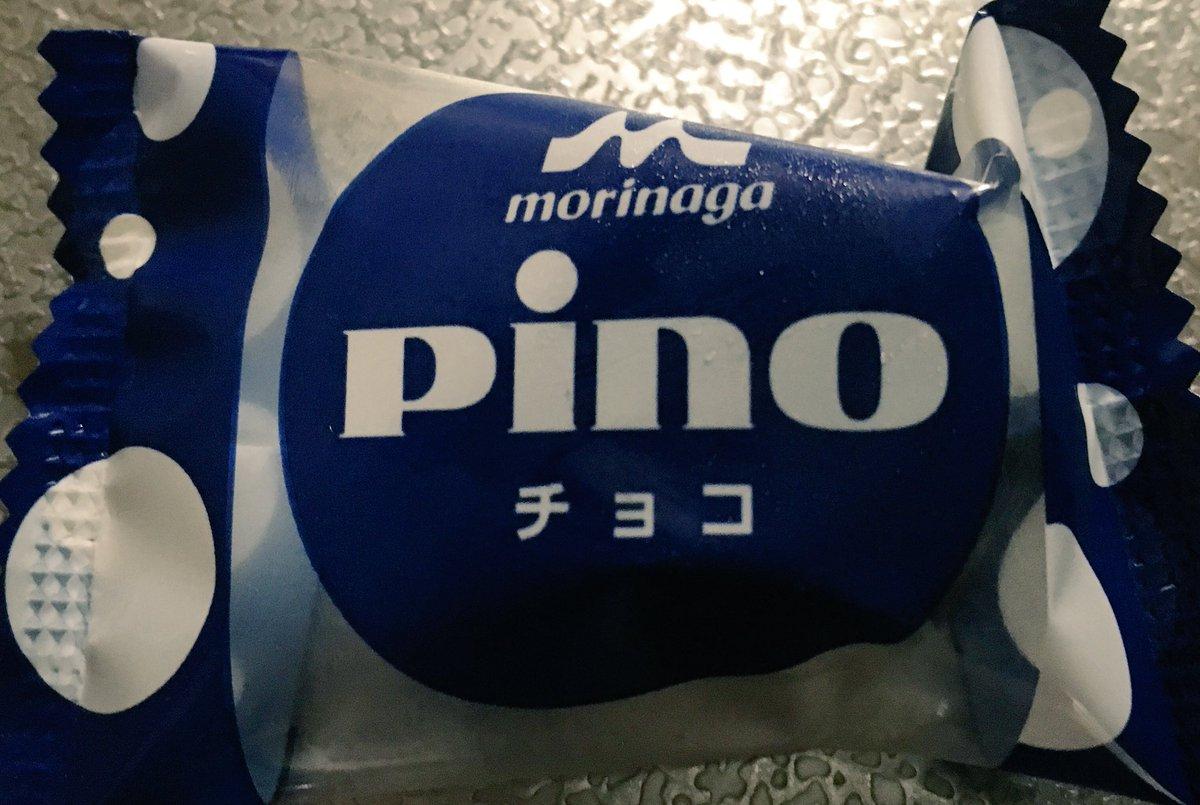 ピノ食いすぎて、腹ゆるむ。 あぁ… #猛暑日 #アイス #食べ過ぎ #夏バテ