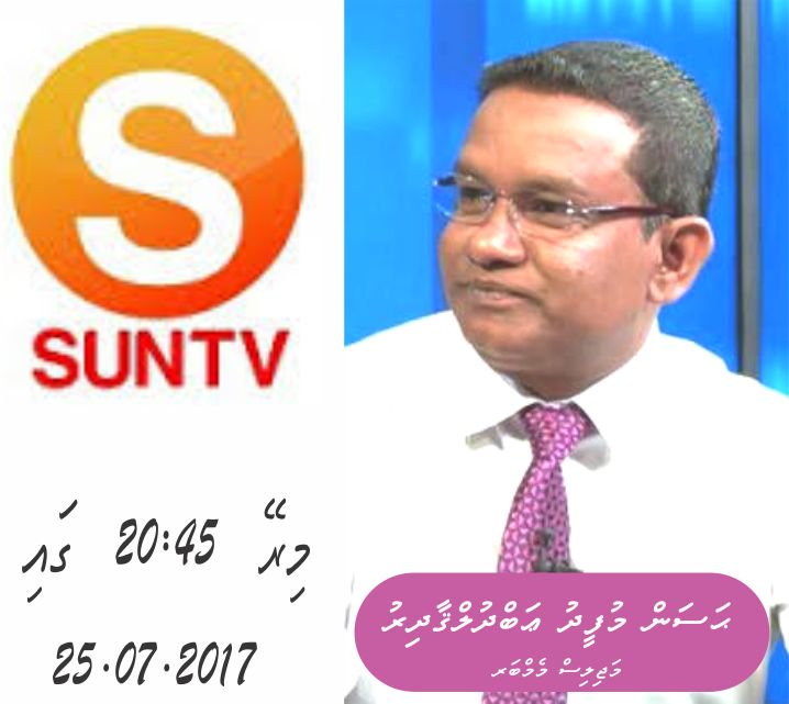 I will b #live on Sun tv program @ 20:45 Hrs. # Stay tuned.  25-7-2017. <br>http://pic.twitter.com/g7QWoMgX1F