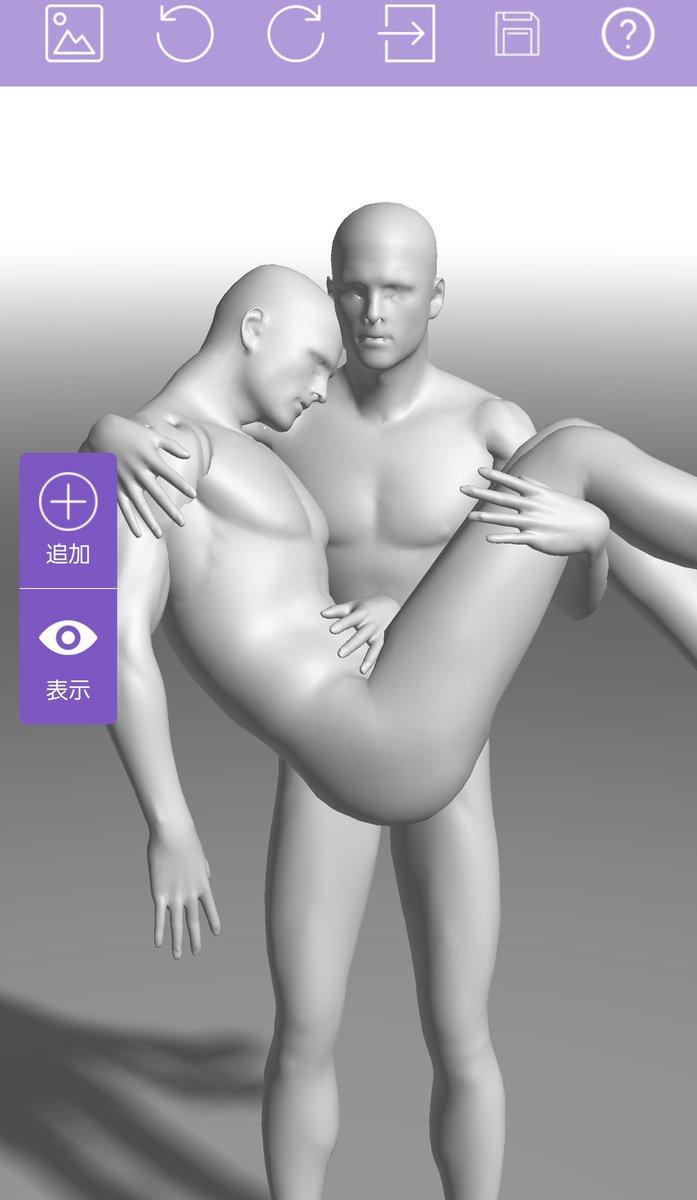 magicPoserってアプリなんだけど、1人だけじゃなくて2人のポーズいじれてこんな絡み絵のモデル作ることができるやつなんだけど、凄くない?? 簡単な指の操作もできるよ!!(下手くそなので違和感凄い)