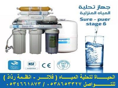 الحياه لتحلية المياه Elhayat712 טוויטר