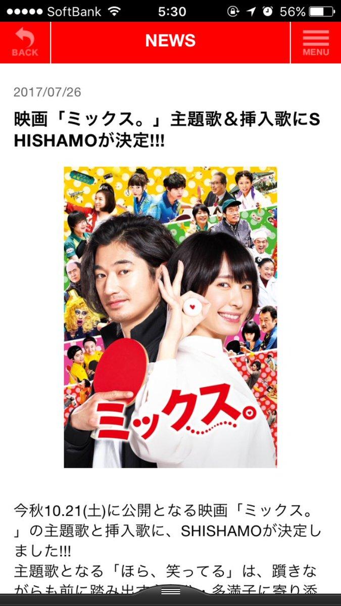 新垣結衣の映画の主題歌にSHISHAMO!! しかも、この映画の出演者がめっちゃ...