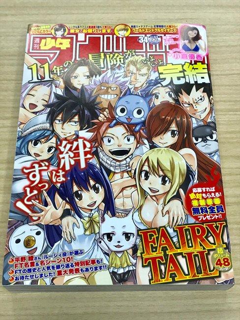 200RT 漫画「FAIRY TAIL」 少年マガジン連載11年の歴史に幕 ht...